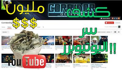 معرفة ارباح قنوات اليوتيوب مع جميع تفاصيل القناة | كشف سر اليوتيوبرز !!