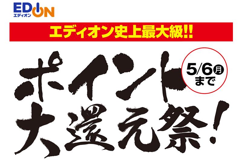 ポイント エディオン キャンペーン d