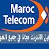 شرح تشغيل الانترنت مجانا في اتصالات المغرب بطريقة سريعة جذا وثغرة  جديدة