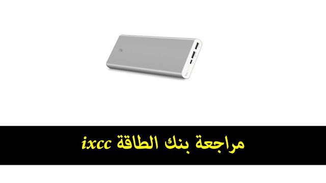 مراجعة بنك الطاقة ixcc