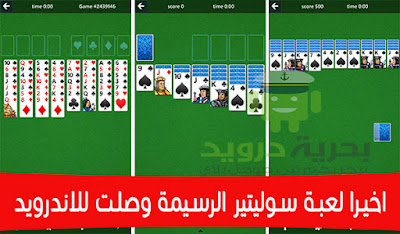 تحميل لعبة Microsoft Solitaire Collection