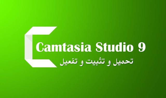 تحميل برنامج كامتزيا ستوديو 2018