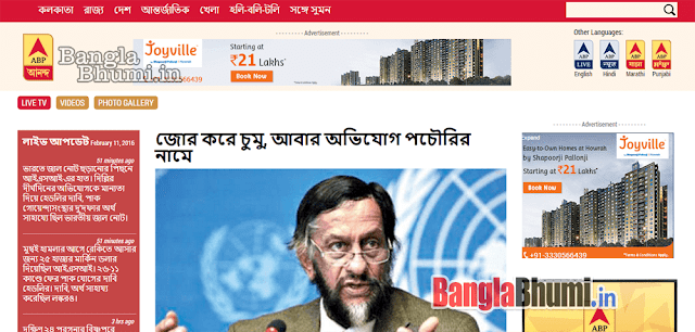 Top 10 Bengali News Papers in India 09