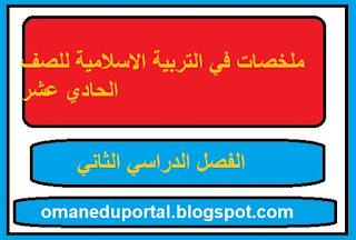 ملخصات في التربية الاسلامية للصف الحادي عشر الفصل الدراسي الثاني