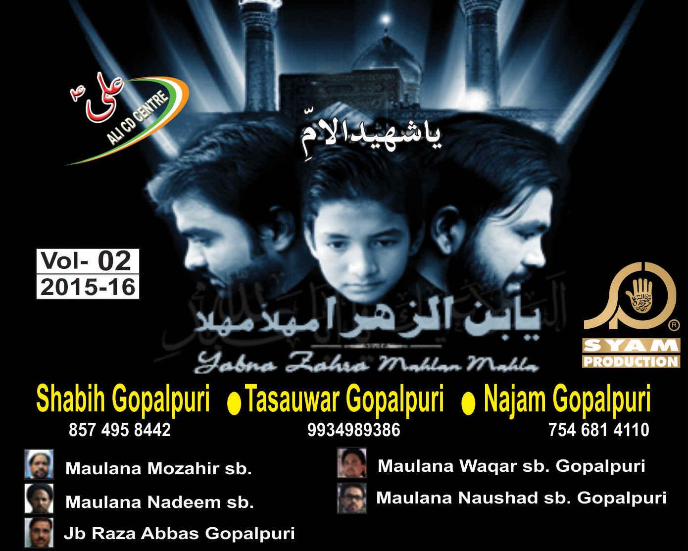aye ali akbar hussain mp3 free download