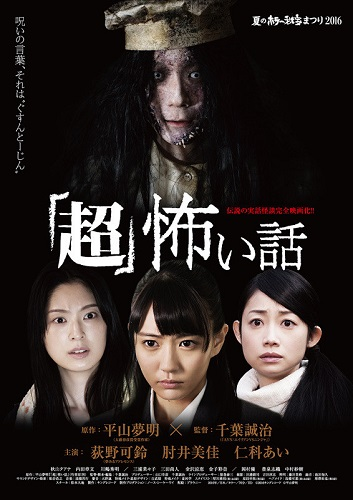 Film Cho: Kowai Hanashi Rilis Bioskop