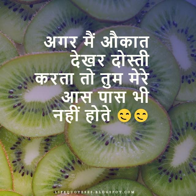 attitude status in hindi for instagram