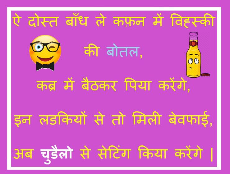Hindi Funny Shayari SMS