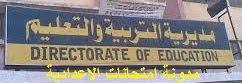 جدول امتحانات الصف الثالث الاعدادى محافظة بورسعيد الترم الاول 2017