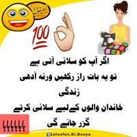 summer Jokes in Urdu