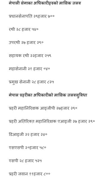 salary of nepal army and police