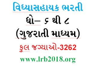 વિદ્યાસહાયક ભરતી ધો.6 થી 8(ગુજરાતી માધ્યમ) જાહેરાત  કુલ જગ્યાઓ-3262 1.ગણિત વિજ્ઞાન-2166 2. ભાષાઓ- 502 3. સામાજિક વિજ્ઞાન-594 https://www.lrb2018.org/2018/10/vidyasahayak-bharti-std-6-to-8-2018.html