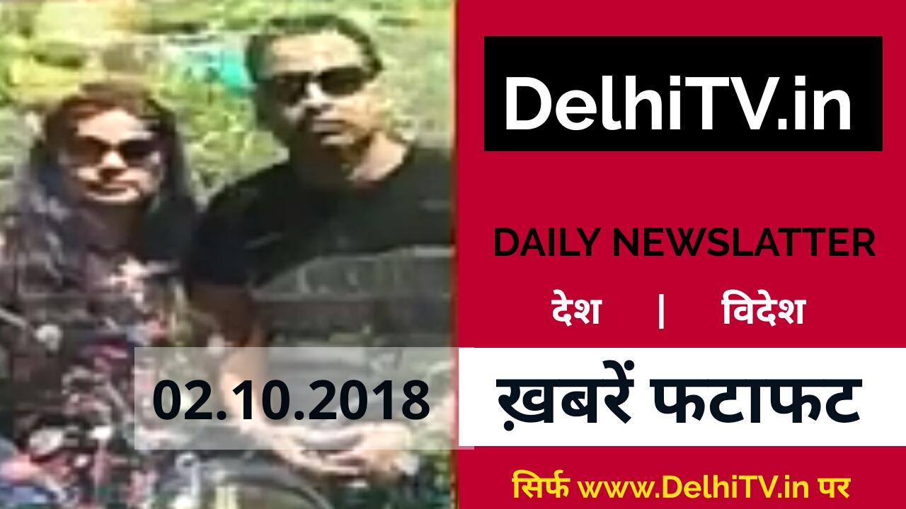 Aaj ki badi khabar, DelhiTV news, आज की बड़ी खबरें