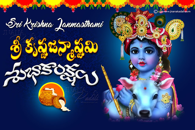 telugu greetings on janmasthami,happy krishnaastami wallpapers quotes, 2018 sri karishna janmasthami greetings
