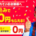 【PayPay】新規申し込みで15,000円もらえるキャンペーン実施中!!