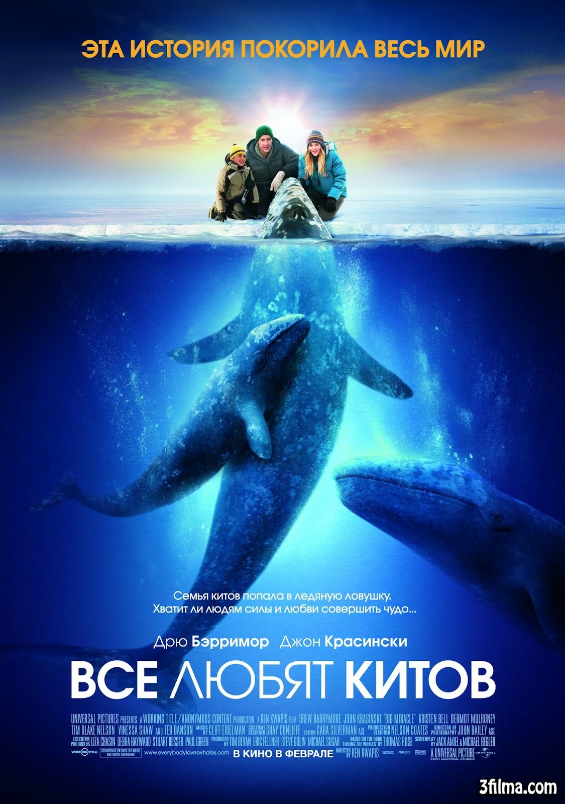 Все любят китов / Big Miracle.