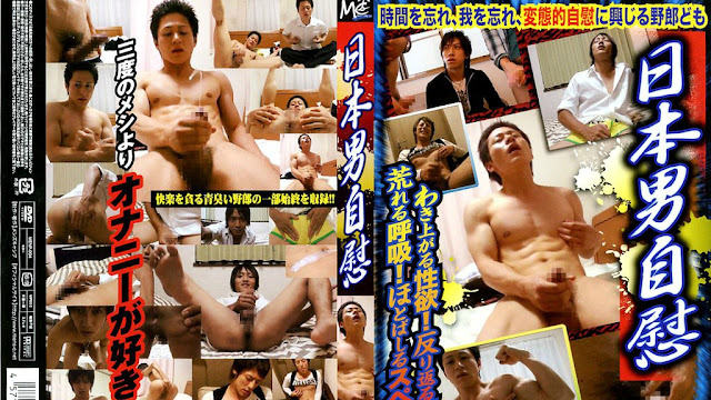 Mens Camp – 日本男自慰 (Japanese Men Jerk-Off)