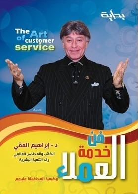 كتاب فن خدمة العملاء