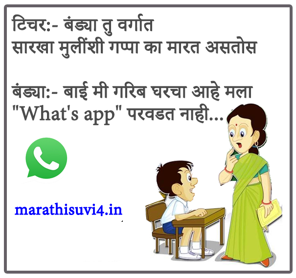Teacher Student Jokes In Marathi Indian Langauge Marathi