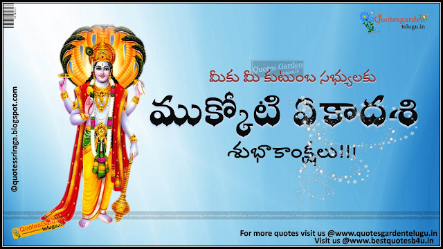 Vaikuntha Ekadasi Greetings in Telugu