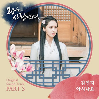 Lirik Lagu Kim Yeon Ji - Do You Know Lyrics