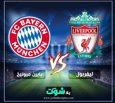 مشاهدة مباراة ليفربول وبايرن ميونخ بث مباشر اليوم 13-3-2019 في دوري ابطال اوروبا