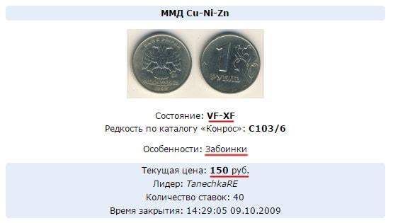 Цена на 1 рубль 1999 года (ммд)