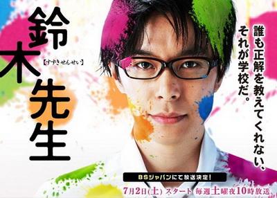 [ドラマ] 鈴木先生 (2011)