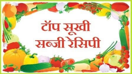 Sukhi Sabzi Recipe