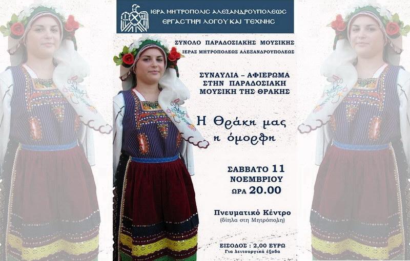 Αλεξανδρούπολη: Συναυλία - Αφιέρωμα στη Μουσική Παράδοση της Θράκης