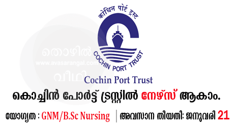 Cochin Port Trust Recruitment 2018 - Nurse Post in Cochin on Contract Basis