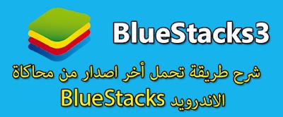 شرح طريقة تحمل أخر اصدار من محاكاة الاندرويد BlueStacks 3
