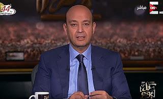 برنامج كل يوم حلقة الأربعاء 11-10-2017 مع عمرو أديب ..العاصمة الإدارية..و لقاء المطرب/ خالد سليم