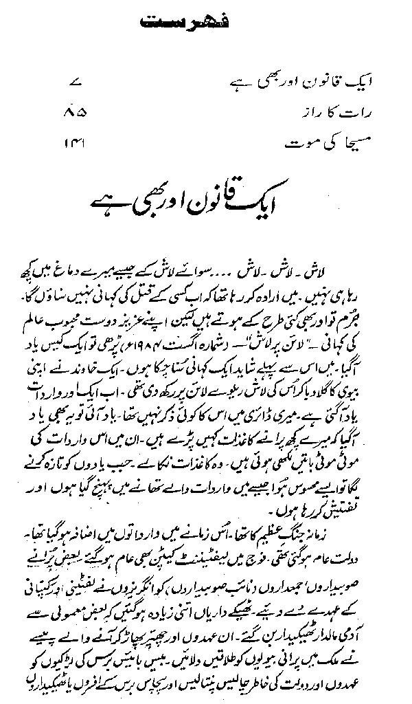 Raat Ka Raaz by Ahmed Yar Khan PDF Urdu Novel