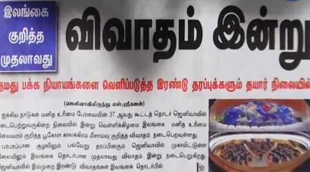 News paper in Sri Lanka : 16-03-2018