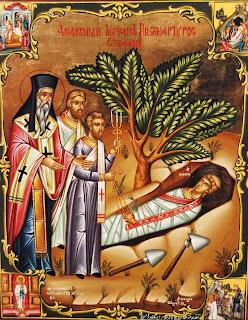 Ἀνακομιδὴ Τιμίων Λειψάνων Ἁγίου Πρωτομάρτυρα Στεφάνου 2 Αυγούστου