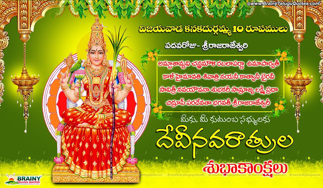 Sri RajaRajeswari Deavi hd wallpapers with quotes in Telugu Dussehra celebrations greetings in telugu
