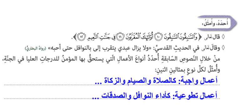 حل سورة الواقعة الآيات من 27 إلى 56 تربية إسلامية صف تاسع فصل ثاني 1442