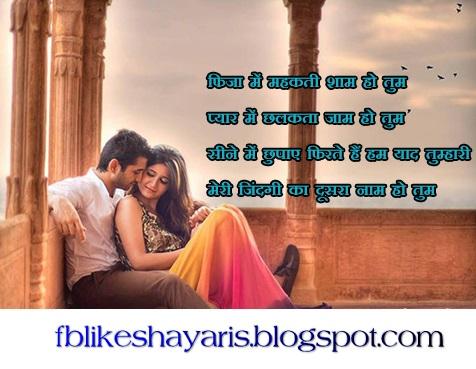 Fiza Me Mahkti Shaam Ho Tum - Romantic Shayari