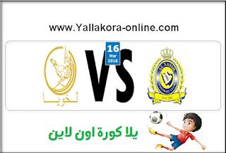 مشاهدة مباراة النصر ولخويا بث مباشر بتاريخ 16-03-2016 دوري أبطال آسيا