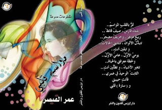 تحميل كتاب مواسم قلبي PDF عمر قيصر