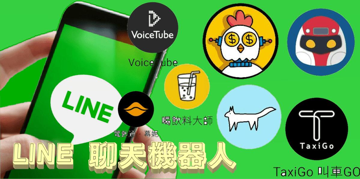 實用的 LINE 聊天機器人:查火車、電影、英文、國字、網路謠言