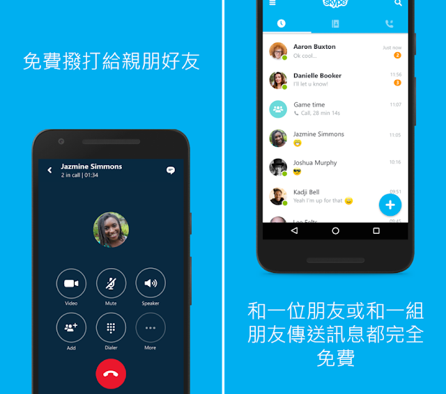 Skype Apk