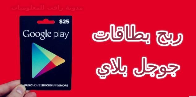 http://www.rftsite.com/2019/02/google-play-card-2019.html