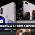 全面屏苹果iPhone X正式发布!大约RM4200起!