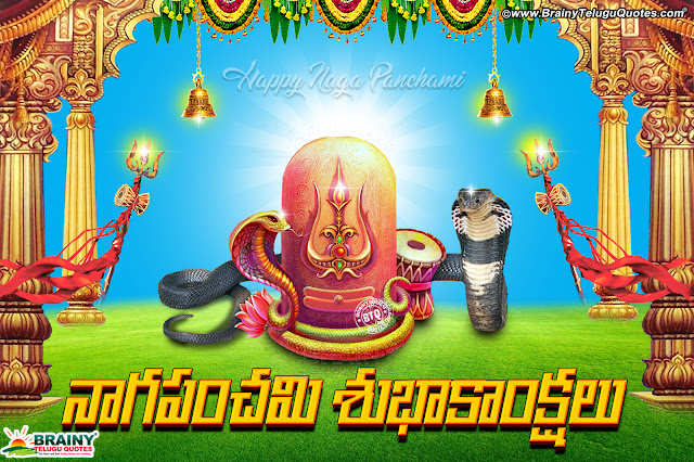 naga panchami, significance of naga panchami in telugu, Telugu festival Greetings free download