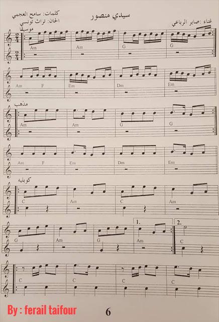 نوتة موسيقية سيدي منصور صابر الرباعي تقديم من الأستادة الكبيرة ferail taifour
