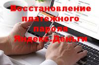 http://www.iozarabotke.ru/2016/10/kak-vosstanovit-platezhniy-parol-yandex-dengi.html