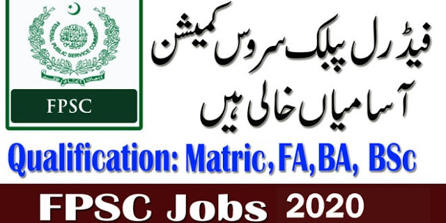 federal public service commission,federal public service commission jobs 2020,federal public service commission pakistan 2020 jobs,jobs in federal public service commission,federal public service commission pakistan