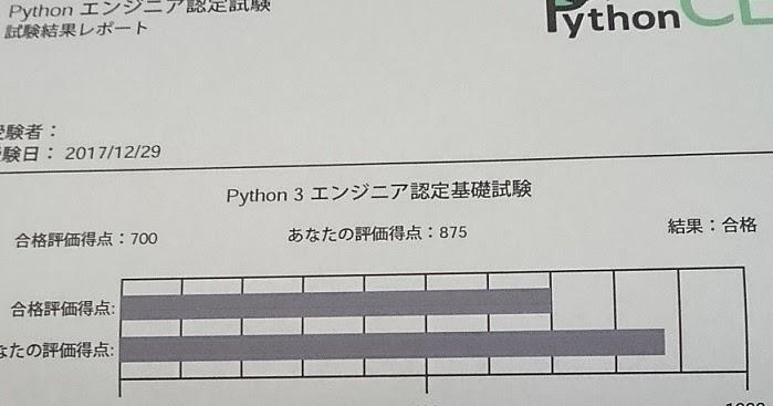 エンジニア 試験 python3 認定 基礎 Python 3